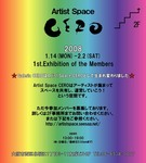 Artist Space CERO [1st. Exhibition ofnthe members]